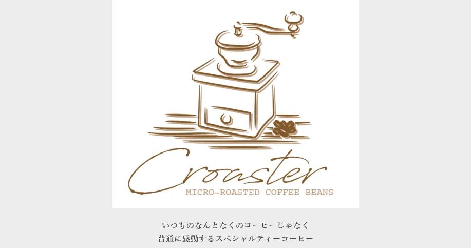 Croaster Select coffee(シーロースターセレクトコーヒー)