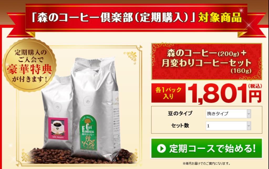 森のコーヒー 定期/月変わりコーヒー定期便