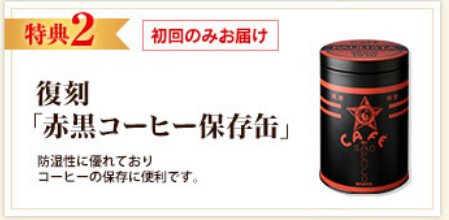 特典2 赤黒コーヒー保存缶