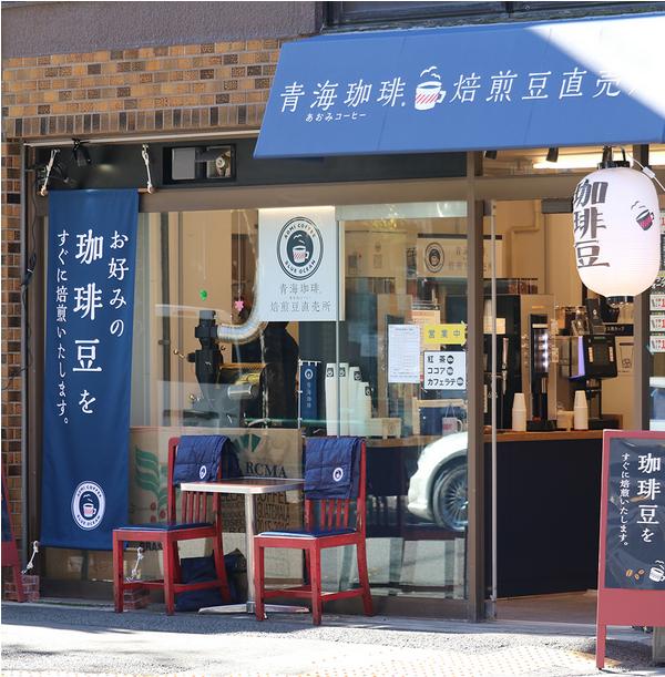 青海珈琲 神保町店