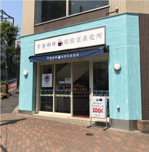 青海珈琲 九段店