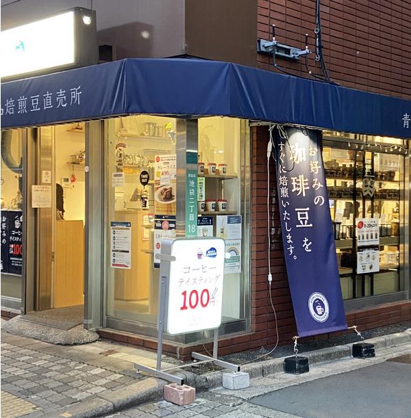 青海珈琲 池袋店
