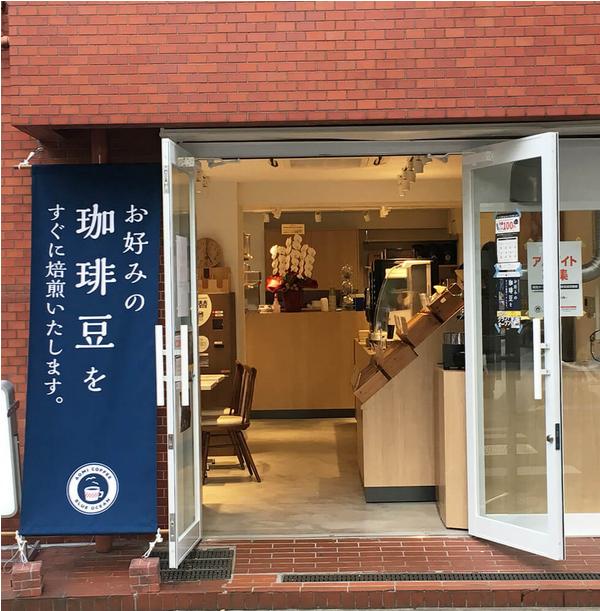 青海珈琲 飯田橋店
