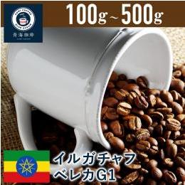 コーヒー 青海スペシャリティ珈琲 エチオピア イルガチャフ ベレカG1